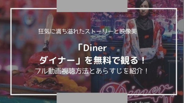 Dinerを無料で観る